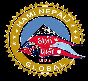 अमेरिकामा हामी नेपाली ग्लोबलको अन्तराष्ट्रिय सम्मेलन सम्पन्न